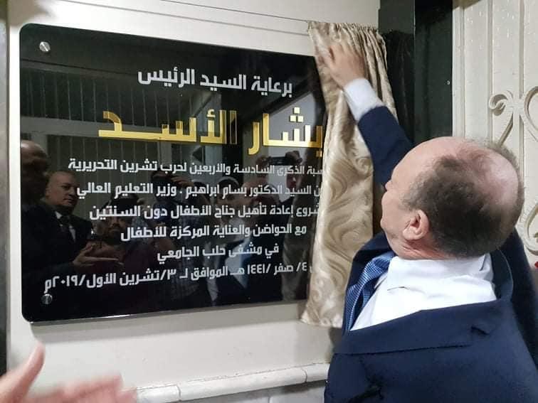 افتتاح وتدشين عدد من الأجنحة والاجهزة الطبية بحضور السيد وزير التعليم العالي